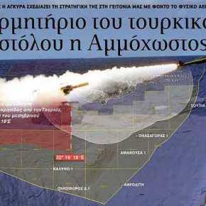 Έρχονται πολύ σοβαρές εξελίξεις: Εντολή Ρ.Τ.Ερντογάν για μεγάλη αεροναυτική ενίσχυση σταΚατεχόμενα