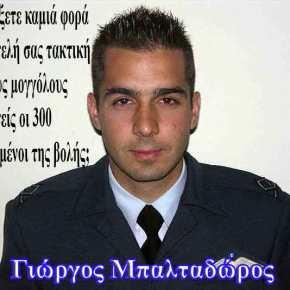 Γιώργος Μπαλταδώρος ο πρώτος νεκρός ΑΥΤΗΣ της ελληνοτουρκικήςκρίσης