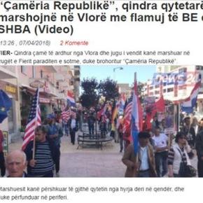 Αλβανία: Πορεία αλβανοτσάμηδων της … «Δημοκρατίας τηςΤσαμουριάς»