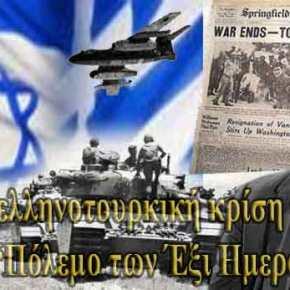 """Γιατί η ελληνοτουρκική κρίση θυμίζει τον """"Πόλεμο των ΈξιΗμερών"""";"""