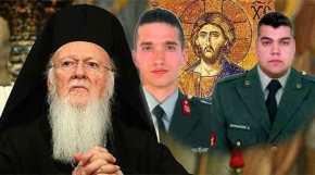 Τι είπε ο Οικουμενικός Πατριάρχης για τους 2 στρατιωτικούς μετά από τηνΑνάσταση