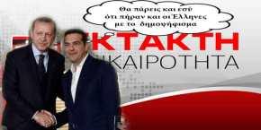 Έκτακτο: Ερντογάν για Έλληνες στρατιωτικούς : Είναι θέμα δικαιοσύνης – Άλλα μου είπε οΤσίπρας