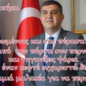 Τούρκος πρέσβης στην ΕΕ: «Προκαλεί η Ελλάδα – Διεκδικεί νησιά – Δεν θα την αφήσουμε να επεκταθεί στοΑιγαίο»!
