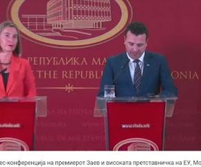 Μογκερίνι- Ζάεφ: Τα Σκόπια επανήλθαν στο σωστόδρόμο