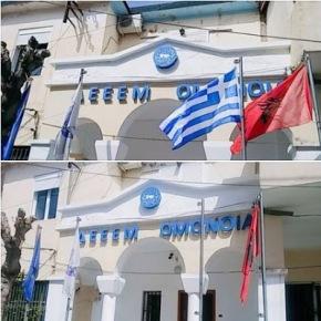Αλβανία: Κατέβασαν την ελληνική σημαία από τα γραφεία της«Ομόνοιας»
