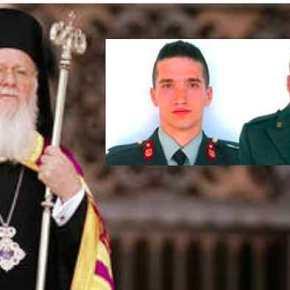 Προσευχή για τους 2 Έλληνες στρατιωτικούς δεν έχει ο Πατριάρχης; 32 ημέρες αφωνίας από τοΦανάρι