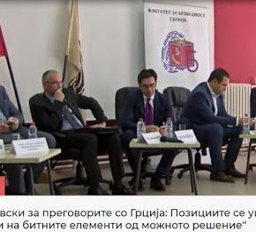 Σκόπια- Ελλάδα: «Οι θέσεις διαφέρουν σε σημαντικά σημεία για πιθανήλύση»