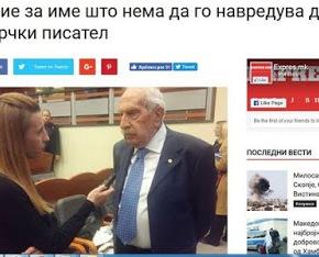 Σκόπια: Μια λύση στο όνομα που δεν θα προσβάλει τον άλλον, λέει Έλληναςσυγγραφέας