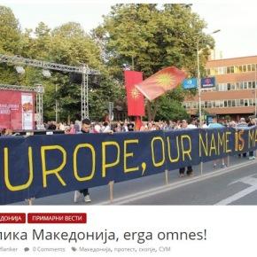 Σκόπια: «Δημοκρατία της Μακεδονίας» ergaomnes!
