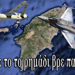 Για πρώτη φορά αναχαιτίστηκε τουρκικό Drone στο Αιγαίο – Οι Τούρκοι «χαρτογραφούν» την διάταξη των ελληνικώνδυνάμεων