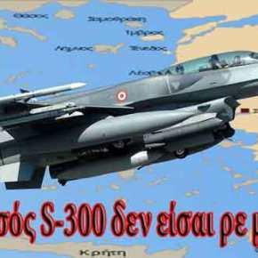 Μπαράζ παραβιάσεων από τουρκικά μαχητικά πάνω από τοΑιγαίο