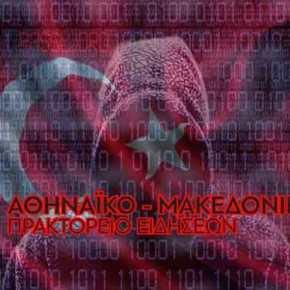 Έκτακτο: «Επίθεση» Τούρκων χάκερ Αθηναϊκό ΠρακτορείοΕιδήσεων