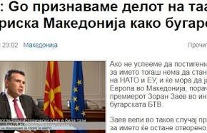 Ζόραν Ζάεφ: Η Μακεδονία του Πιρίν είναι βουλγαρική και εκεί ζουνΒούλγαροι