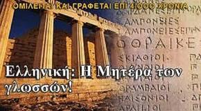 Ζακλίν ντε Ρομιγί: «Αν η Ελλάδα μάς ζητούσε πίσω όλες τις λέξεις της που έχουμε δανειστεί, ο Δυτικός πολιτισμός θα κατέρρεε…»
