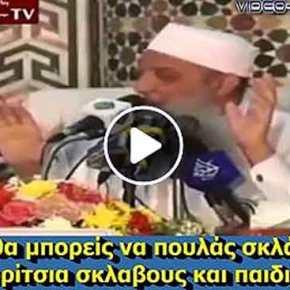 Ιμάμης παραδέχεται ότι όλοι οι άπιστοι είναι λεία τουπολέμου