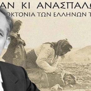Από τη Γενοκτονία στα Δικαιώματα τηςΑνθρωπότητας