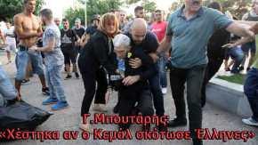 Βίντεο με τις δηλώσεις Γ.Μπουτάρη που πυροδότησαν την επίθεση σε βάρος του: «Χέστηκα αν ο Κεμάλ σκότωσεΈλληνες»