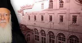Βαρθολομαίος: Η Θεολογική Σχολή της Χάλκης θα ανοίξει τονΣεπτέμβριο