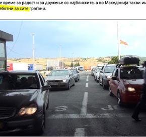 Σκόπια: «Προβληματισμός με τις σύντομες διακοπές στηνΕλλάδα»