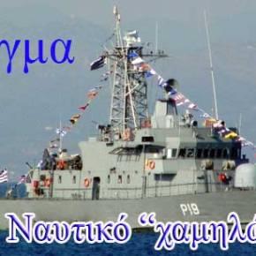 «Πήραν το κεφάλι» του κυβερνήτη της Κ/Φ «Αρματωλός» – Ναυτικό ατύχημα θεωρεί η Ελλάδα τοπεριστατικό!
