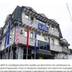 Σκόπια: Το DUI ενθαρρύνει την κυβέρνηση να κλείσει τη μακρόχρονη διένεξη με τηνΕλλάδα
