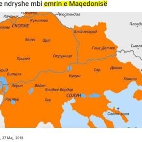 Μια αλβανική προσέγγιση στο όνομα της«Μακεδονίας»