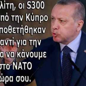 Ρ.Τ. Ερντογάν: «Και η Ελλάδα αγόρασε πυραύλους S-300 από τη Ρωσία, όμως κανένας δεν της είπετίποτα»