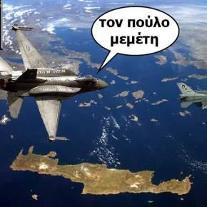 Tους πήραμε το «σκαλπ» – Οι Έλληνες πιλότοι ξεφτίλισαν χθες τους τούρκους χειριστές – Εφαγαν πολύ«ξύλο»