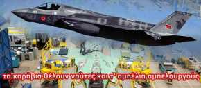 Οριστικό: Ο SSM ανακοίνωσε την παράδοση των πρώτων τουρκικών F-35 στις 21Ιουνίου