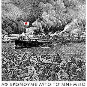 Το Μνημείο για τον Ιάπωνα πλοίαρχο που έσωσε Έλληνες στη Σμύρνη το1922