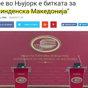 Σκόπια:Σήμερα στη Νέα Υόρκη η μάχη για την 'ΙλίντενσκαΜακεντόνια'