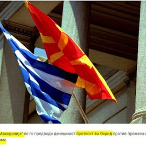 Σκόπια: Διαμαρτυρία σήμερα κατά της αλλαγής τουονόματος