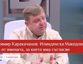 Καρακατσάνοφ: «Η Ίλιντεν είναι μια βουλγαρική εξέγερση, μέρος της κοινής μαςιστορίας»
