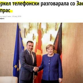 Παρέμβαση Μέρκελ στο όνομα- τηλεφωνική επικοινωνία με Ζάεφ καιΤσίπρα