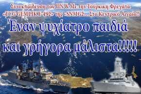 Συνεκπαίδευση του ΠΝ & Με την Τούρκικη Φρεγάτα «TCG GEMLIK F-492» της «SNMG2″…Στο ΚεντρικόΑιγαίο!!