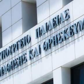 Γεννιέται το υπερ Πανεπιστήμιο Ηπείρου -Συγχώνευση ΑΕΙ και ΤΕΙ Ιωαννίνων   Πηγή: Γεννιέται το υπερ Πανεπιστήμιο Ηπείρου -Συγχώνευση ΑΕΙ και ΤΕΙ Ιωαννίνων|