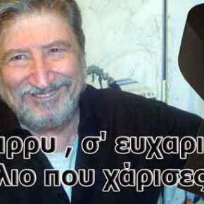 Πανελλήνια θλίψη: Πέθανε ο «άρχοντας» της σάτιρας ΧάρρυΚλυνν