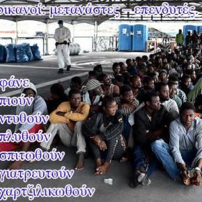 «Υγειονομική-βόμβα» οι μετανάστες στην Ελλάδα: «Κινδυνεύουν οι κάτοικοι της ΑνατολικήςΛέσβου»