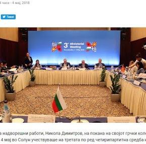 Ο ΥΠΕΞ Σκοπίων στη συνάντηση συναδέλφων του από Ελλάδα, Αλβανία και Βουλγαρία στηΘεσσαλονίκη