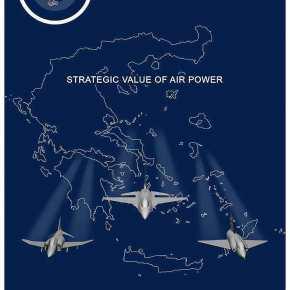 Συνέδριο Αεροπορικής Ισχύος