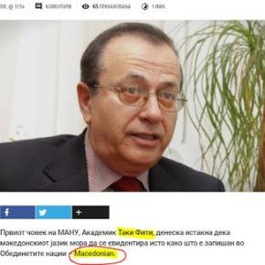 Επικεφαλής Ακαδημίας Σκοπίων: Τουλάχιστον η γλώσσα να παραμείνει 'μακεδονική'- όπως είναι στονΟΗΕ