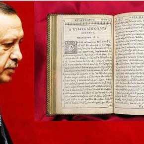 Άθλια επίθεση του Ερντογάν στο Χριστιανισμό: Να απαγορεύσετε και την ΚαινήΔιαθήκη