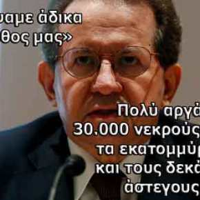 Αντιπρόεδρος ΕΚΤ για τα Μνημόνια στην Ελλάδα: «Σας καταστρέψαμε άδικα – Συγγνώμη, λάθοςμας»