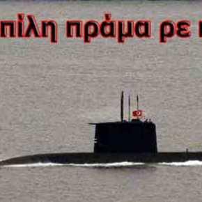 Τουρκικό υποβρύχιο πέρασε ανοιχτά της Χίου: Εικονική αποστολή θαλάσσιας απαγόρευσης(βίντεο)