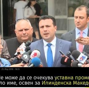 Ζόραν Ζάεφ: Μόνο στο όνομα της «Ίλιντεν Μακεδονίας» μπορεί να γίνει συνταγματικήαλλαγή