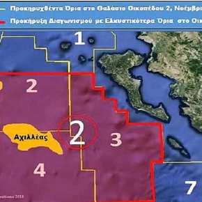ΕΚΤΑΚΤΟ – Άδεια για έρευνες στην ελληνική υφαλοκρηπίδα απόΑλβανία