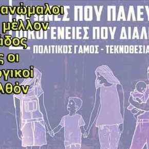 «Αλώνουν» τα σχολεία μας: «Να δημιουργηθεί μάθημα για την ταυτότητα φύλου» – «ΛΟΑΤΚΙ να επιμορφώσουν τουςκαθηγητές!»