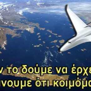 Μη επανδρωμένο αεροσκάφος εξοπλισμένο με πυραύλους σχεδιάζει ηΤουρκία
