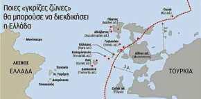 «Γκρίζες ζώνες» έχει και η Τουρκία – Ποια νησιά μπορεί να διεκδικήσει ηΕλλάδα