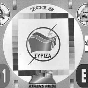 Η ΕΡΤ έχει μετατραπεί σεΣΥΡΙΖΑ-Channel…